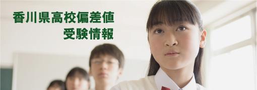 香川県の高等学校の偏差値ランク・受験情報です。香川県の公立高校偏差値、私立高校偏差値ごとに高校をご紹介致します。香川県の受験生にとってのお役立ちサイト。