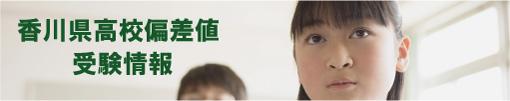香川県の高等学校の偏差値ランク・受験情報です。香川県の公立高校偏差値、私立高校偏差値ごとに高校をご紹介致します。
